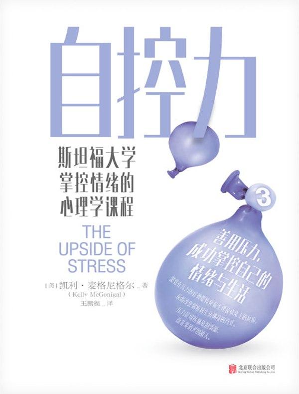 自控力:斯坦福大学掌控情绪的心理学课程