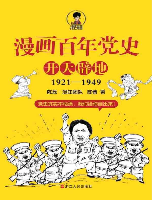 漫画百年党史:开天辟地