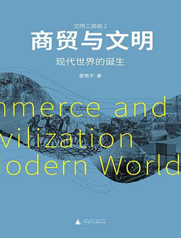 商贸与文明