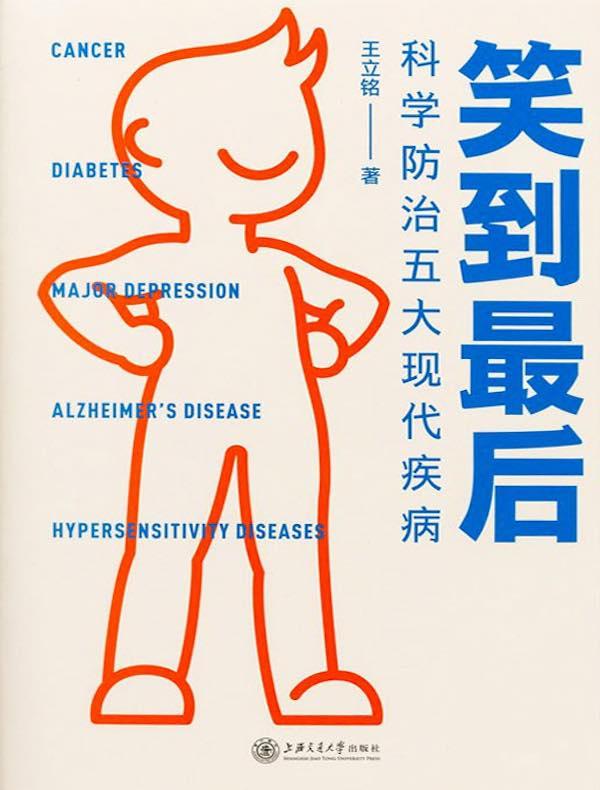 笑到最后:科学防治五大现代疾病