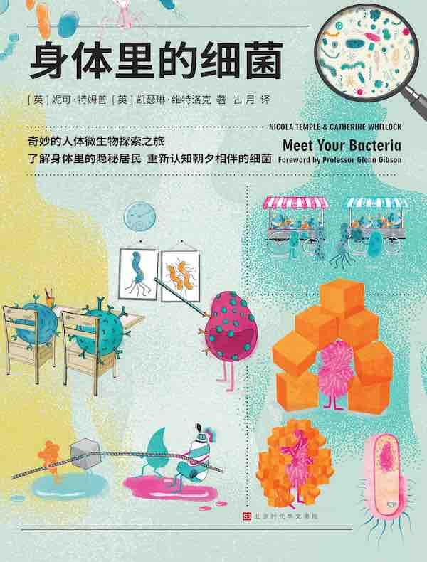 身体里的细菌