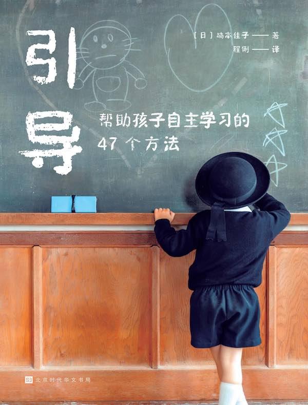 引导:帮助孩子自主学习的47个方法