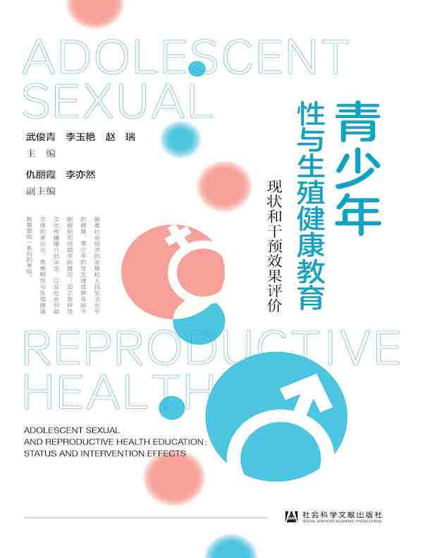 青少年性与生殖健康教育:现状和干预效果评价