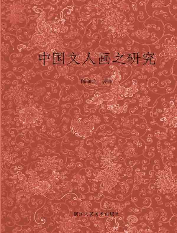 中国文人画之研究